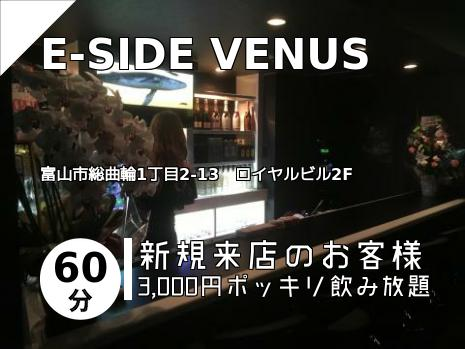 E-SIDE VENUS