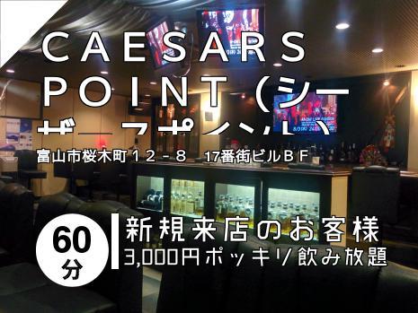 CAESARS POINT(シーザースポイント)