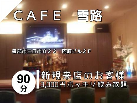CAFE 雪路