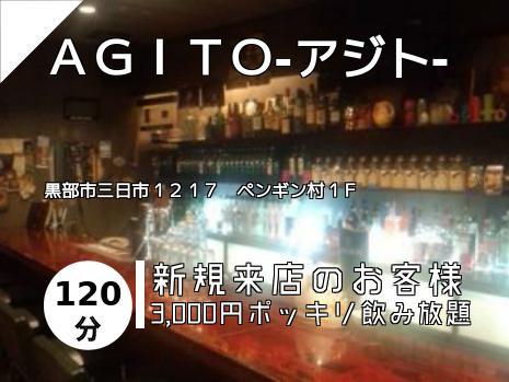AGITO-アジト-