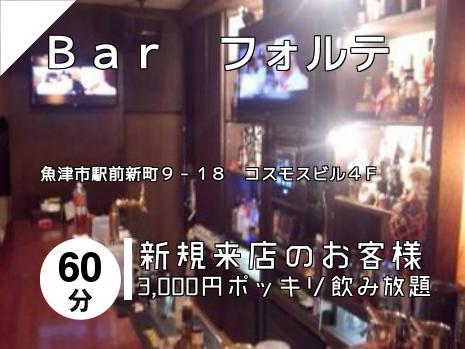 Bar フォルテ