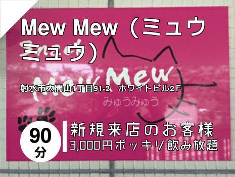 Mew Mew(ミュウミュウ)