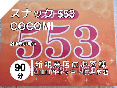 スナック 553 COCOMI