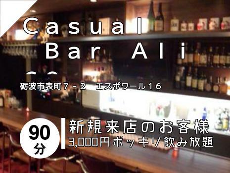 Casual   Bar Alice