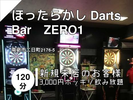 ほったらかし Darts Bar ZERO1