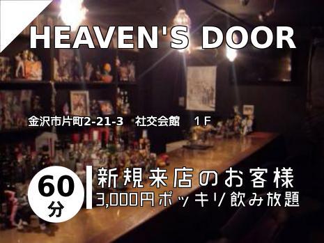 HEAVEN\'S DOOR