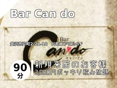 Bar Can do
