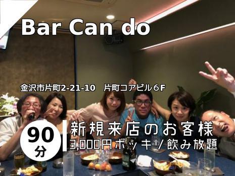 Bar Can do