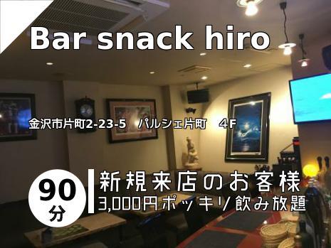 Bar snack hiro