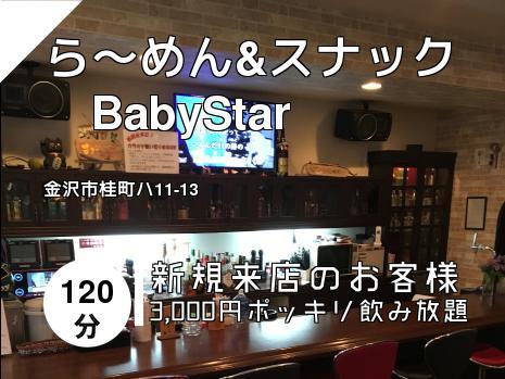 ら~めん&スナック BabyStar