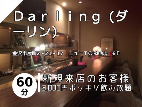 Darling(ダーリン)