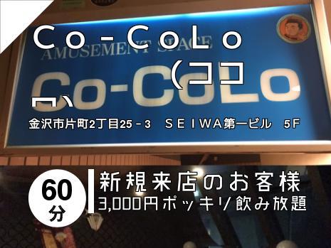 Co-CoLo     (ココロ)