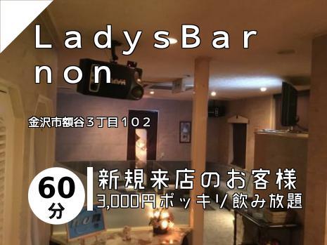 LadysBar non