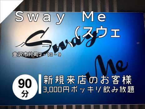 Sway Me     (スウェイ ミー)