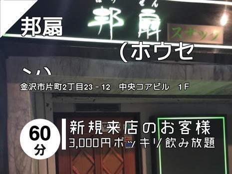 邦扇          (ホウセン)