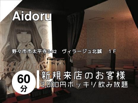 Aidoru