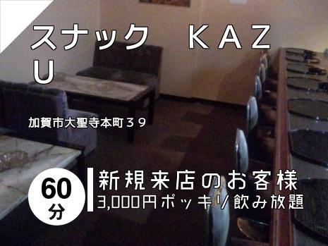 スナック KAZU