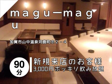 maguーmagu