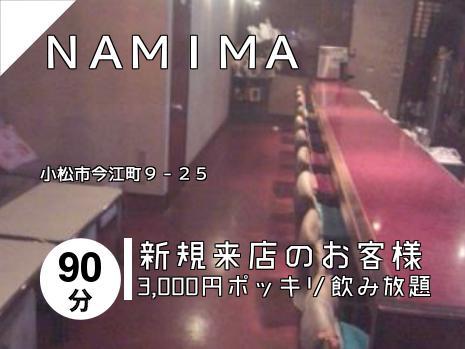 NAMIMA