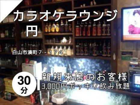カラオケラウンジ 円