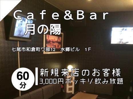 Cafe&Bar 月の陽
