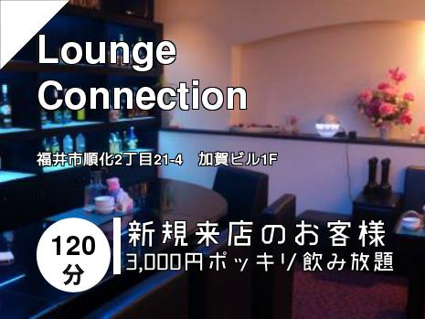 Lounge Connection