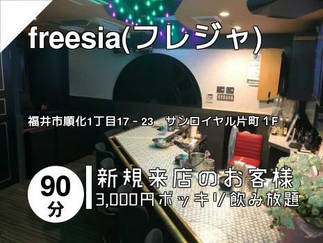 freesia(フレジャ)