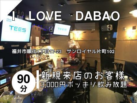 I LOVE DABAO