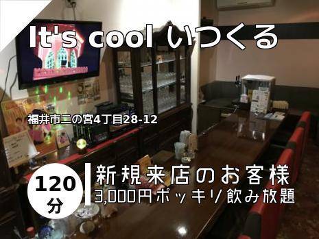 It\'s cool  いつくる