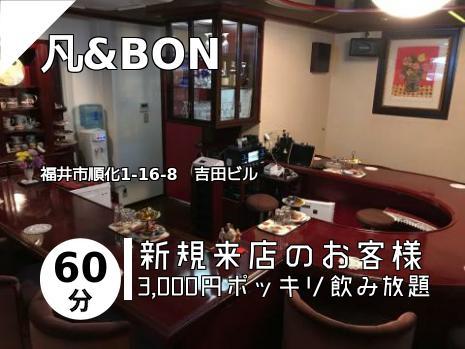 凡&BON