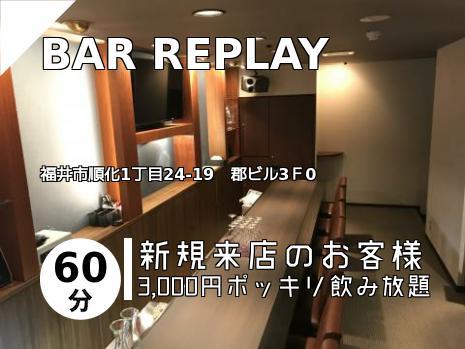 BAR REPLAY