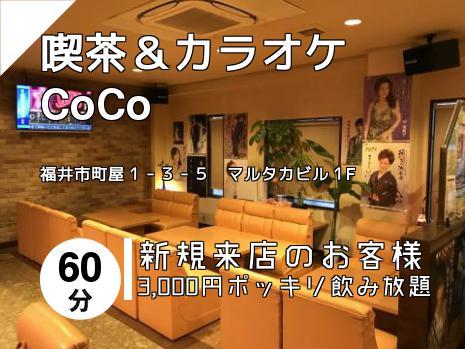 喫茶&カラオケ CoCo