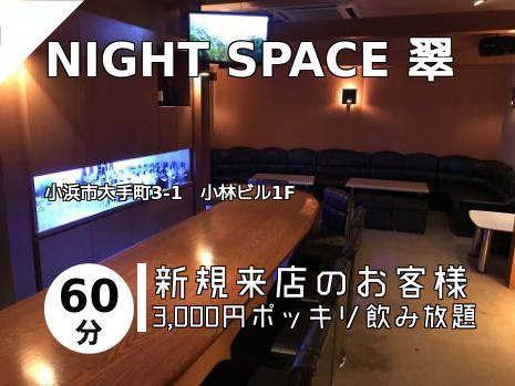 NIGHT SPACE 翠
