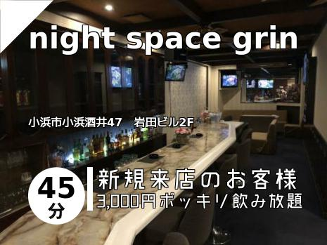 night space grin