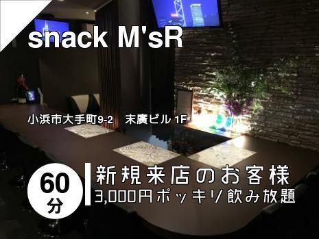 snack M\'sR