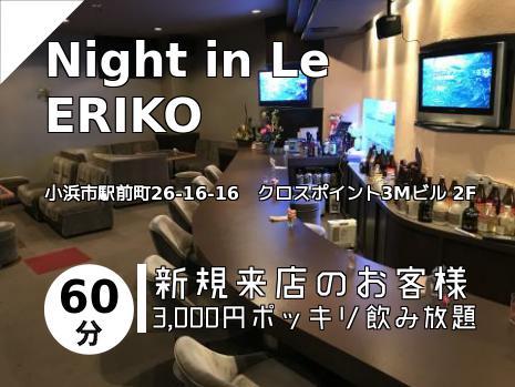 Night in Le Eriko