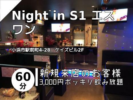 Night in S1  エスワン