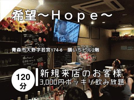 希望~Hope~