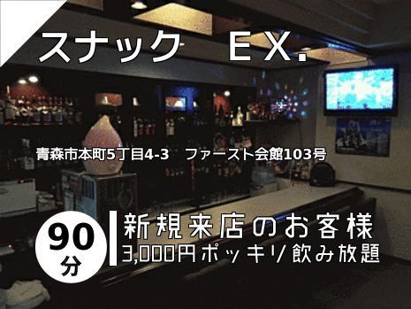 スナック EX.