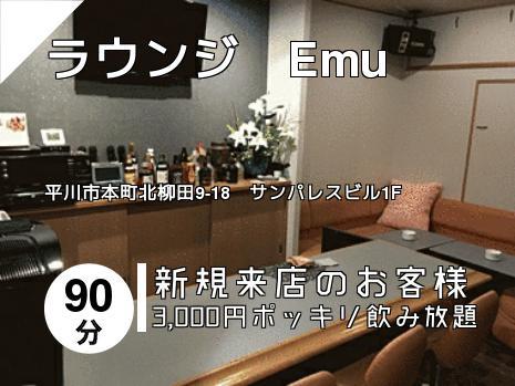 ラウンジ Emu