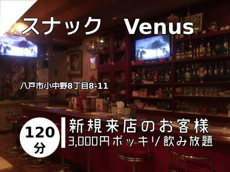 スナック Venus