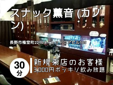 スナック薫音    (カノン)