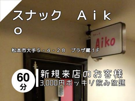 スナック Aiko