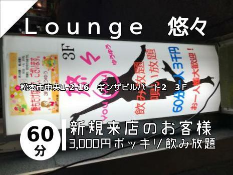 Lounge 悠々