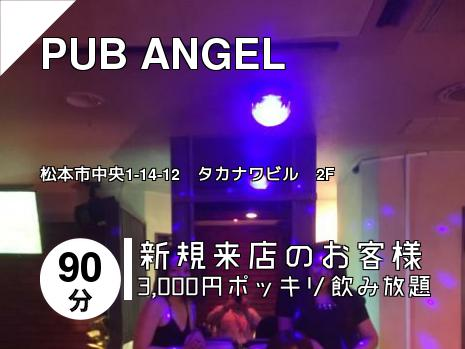PUB ANGEL