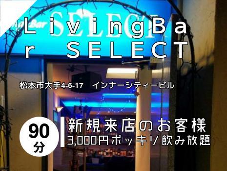 LivingBar SELECT