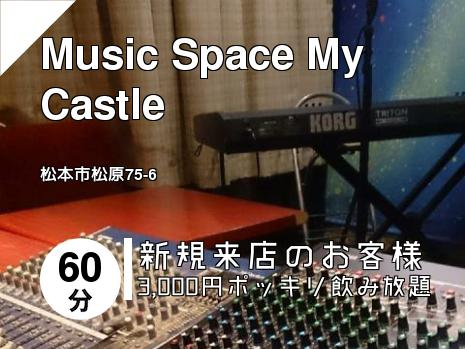 Music Space My Castle
