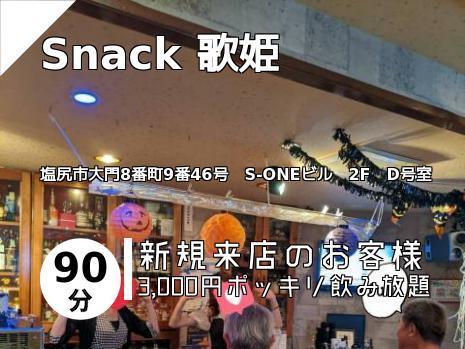 Snack 歌姫