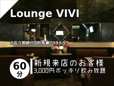 Lounge VIVI