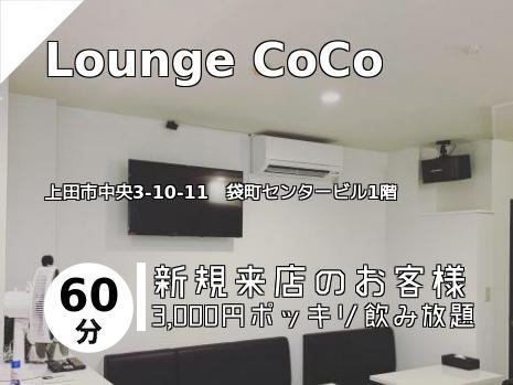 Lounge CoCo